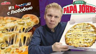 Я в шоке от новой пиццы Папа Джонс