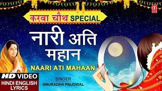 special-naari-ati-mahaan-i-anuradha-paudwal-i-hindi-english-i-karva-chauth
