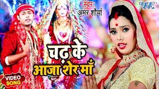 #Video- चढ़ के आजा शेर माँ I #Amar Shaurya I  Chadh Ke Aaja Sher Maa I #Video_Song_2020 I Bhakti Song