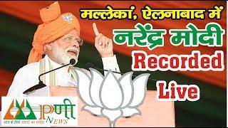 Narender Modi In Mallekan Elenabad Recorded  प्रसारण l Aapni News