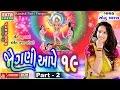 Jogni Aape 19 (Part-2)    Sonu Charan    2017 New Songs    Audio Juke Box