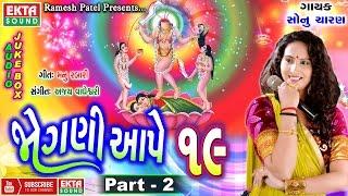 Jogni Aape 19 (Part-2) || Sonu Charan || 2017 New Songs || Audio Juke Box