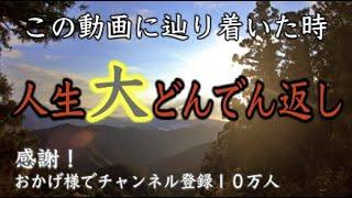 【熊野三山参拝】※人生が驚くほど激変しました※熊野三山の恩恵