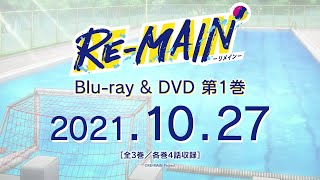 TVアニメ『RE-MAIN』 Blu-ray & DVD CM 第1巻