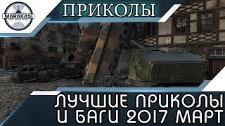 ЛУЧШИЕ ПРИКОЛЫ 2017 МАРТ, ОЧЕНЬ РЕДКИЕ УДИВИТЕЛЬНЫЕ БАГИ World of Tanks