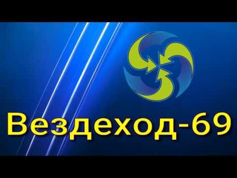 """Комплектация """"КОМФОРТ"""". Вездеход-69 с дугами и тентами."""