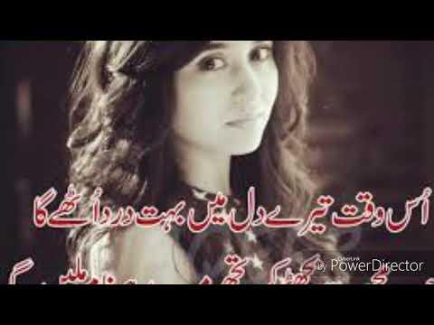 very Sad Pothwari sher(Jo log pardes main hain wo ye videoMat dekhn