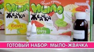 Мыло-жвачка - набор для детского творчества | Выдумщики.ру