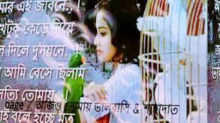 সব দিয়া যার সব কেরেনাও তারতো প্রানে সয়না//bangala sad songs dil ki doha hyna/