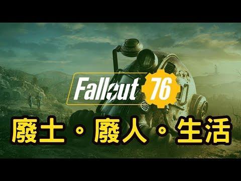 廢人生活#1 核爆廢土生活開始《Fallout 76》