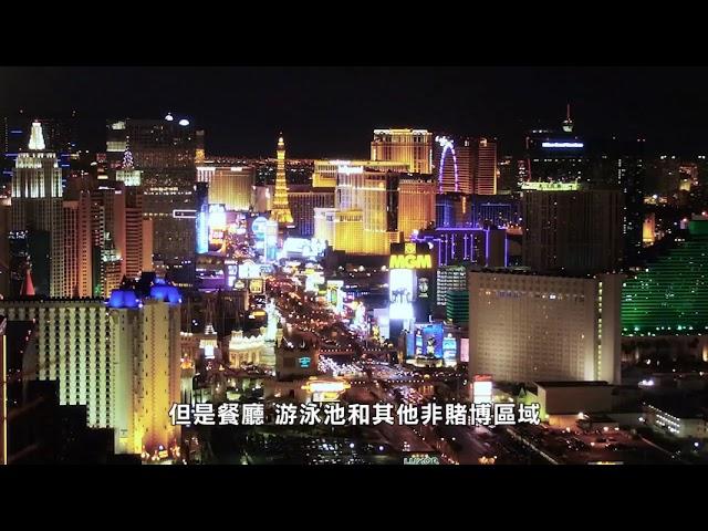 【天下新聞】拉斯維加斯: MGM旗下9間賭場全面重開