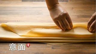 手工意面 Fresh Pasta without Machine