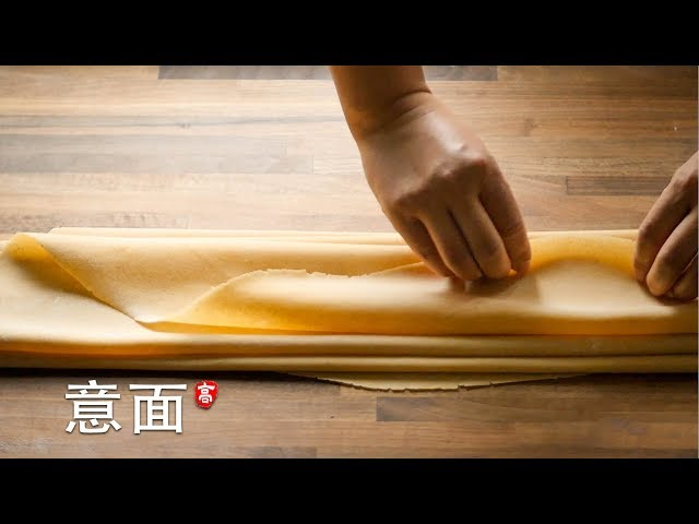 手工意面 Fresh Pasta without Machine