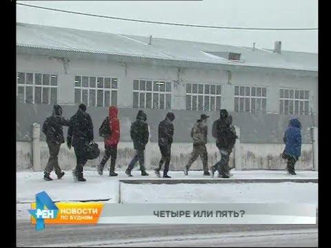 Иркутяне выступили за 4-дневную рабочую неделю с сохранением уровня зарплаты