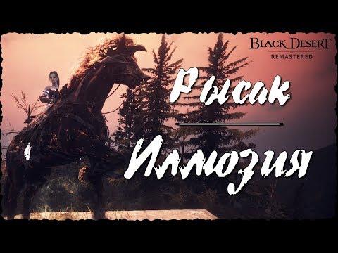 Рысак, Иллюзия Black Desert