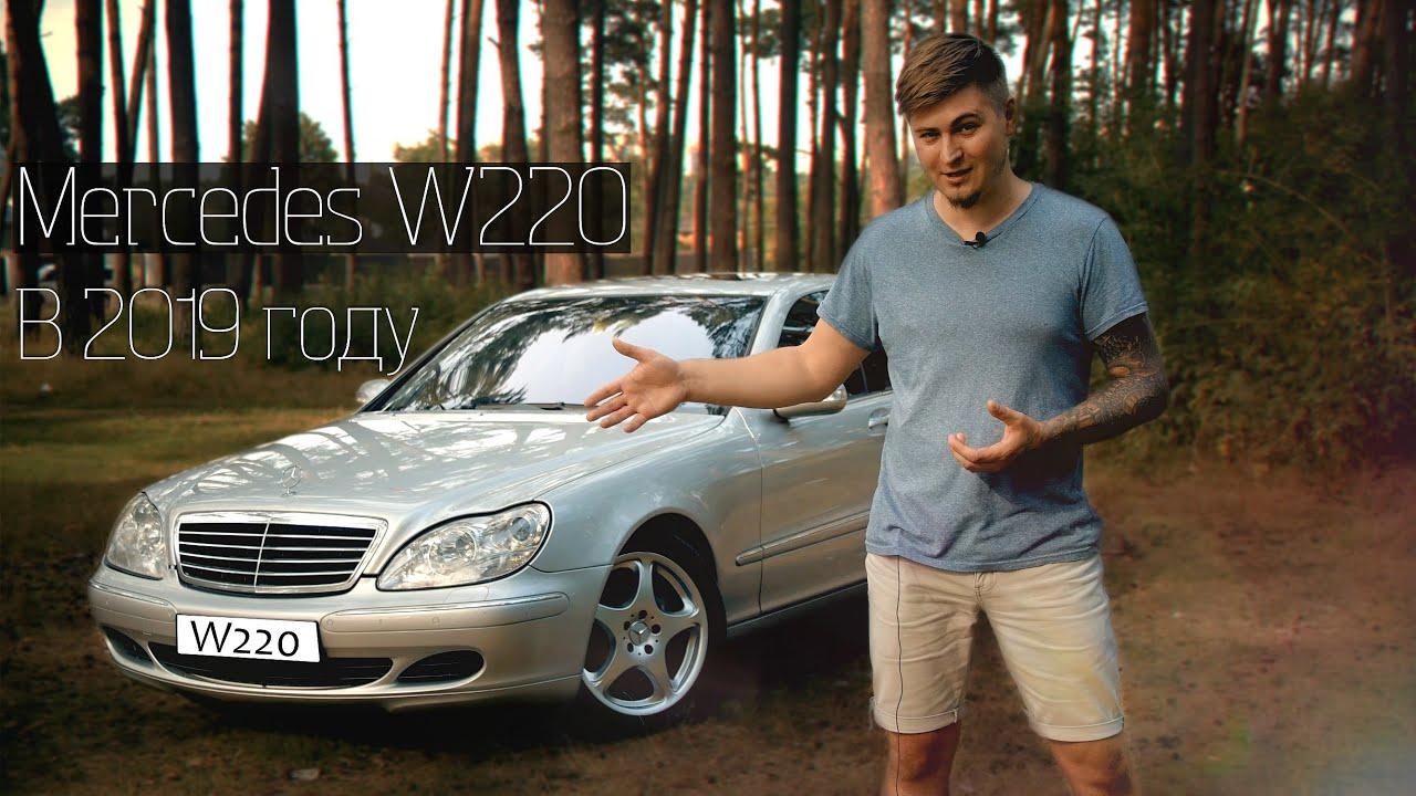 КУПИЛ W220 ИЛИ ЧТО ТАКОЕ НАСТОЯЩИЙ MERCEDES [РОСТЯН] 2019 (4k 60fps)