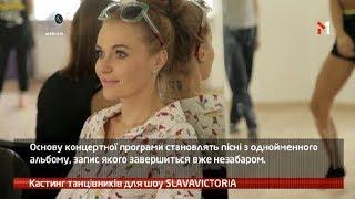 webкамера   Камера Установлена  Кастинг Танцоров Для Шоу SLAVAVICTORIA   03 08 2017