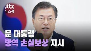 """문 대통령 """"방역 따르다 발생한 손실 보상""""…당정에 지시 / JTBC 뉴스룸"""