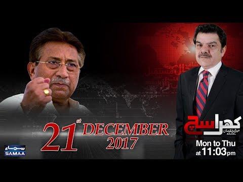 Khara Sach - SAMAA TV - 21 Dec 2017