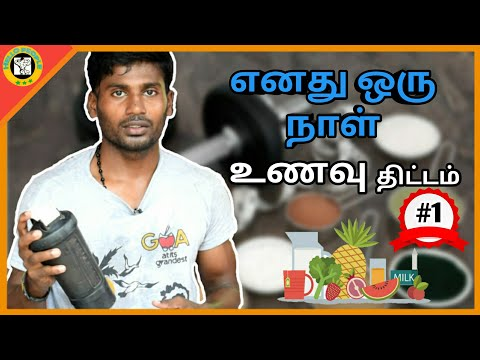 my-morning-diet-plan-for-pre-workout-&post--workout-meal-in-tamil-|-hello-people-|-cheap-diet-plan