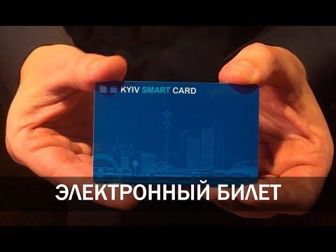 Электронный билет в