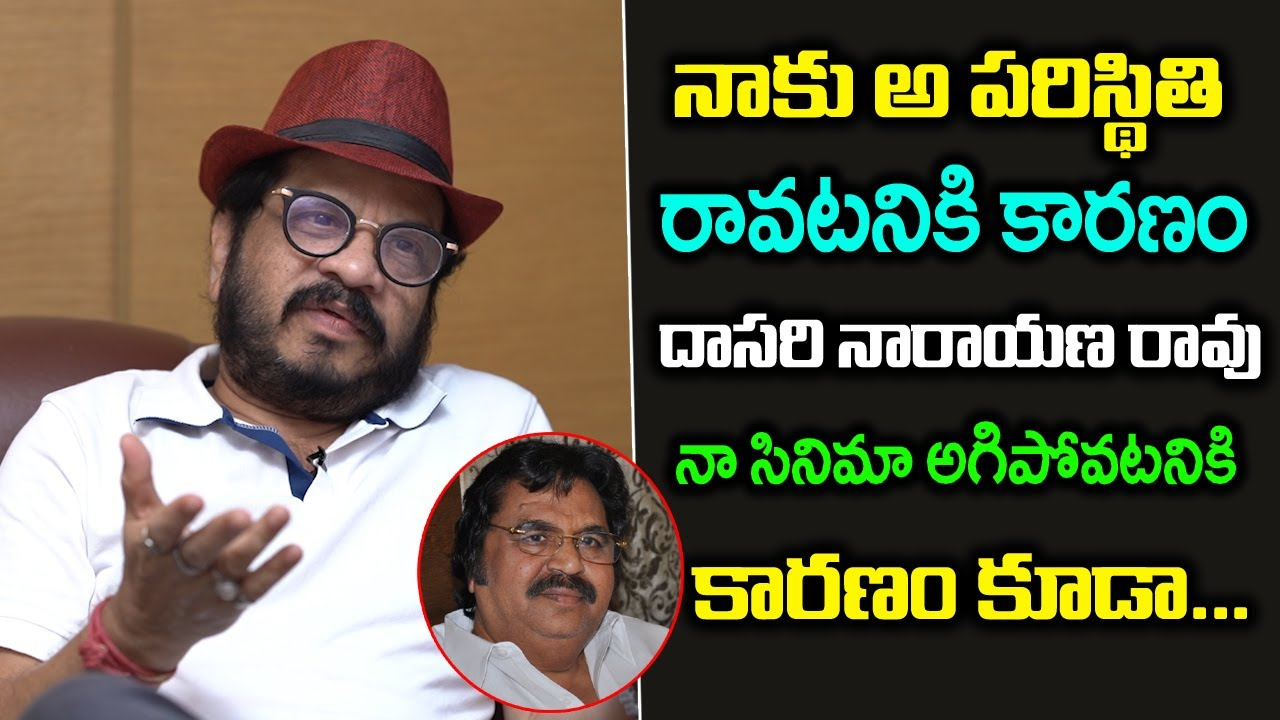 Director Geetha Krishna Shocking Comments On Dasari Narayana Rao   Geetha Krishna Director Interview