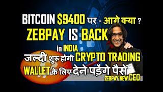 Zebpay is Back I जल्दी शुरू होगी Trading I Wallet के लिए देने पड़ेंगे पैसे I BTC $9400 - आगे क्या?