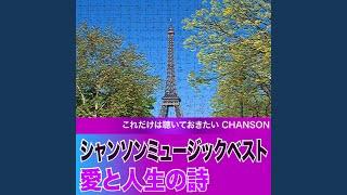 Provided to YouTube by TuneCore Japan ラ セーヌ · La Seine シャンソンミュージックベスト 愛と人生の詩 ℗ 2018 Various Artists Released on: 2018-07-17 Lyricist:...