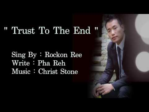Trust To The End By Rockon Ree