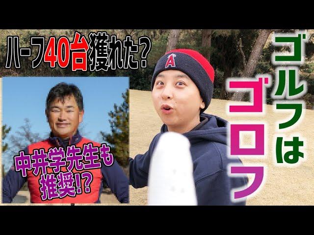 【100切り】ゴルフはゴロフ!青木功先生も中井学先生も推奨(!?)の格言を体現する漢。