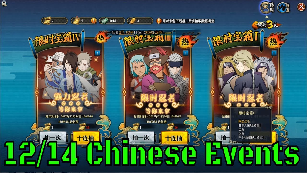naruto online china