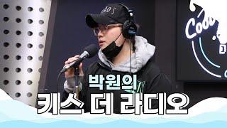 쿨룩 LIVE ▷펜타곤 (PENTAGON) '데이지(Daisy)' /[박원의 키스 더 라디오] KBS 201012 방송