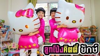 หนูยิ้มหนูแย้ม   เล่นลูกโป่งคิตตี้ยักษ์ Hello Kitty