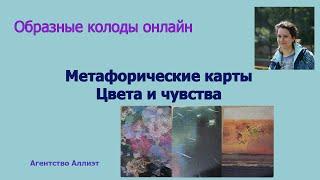 Метафорические ассоциативные карты Цвета и чувства.