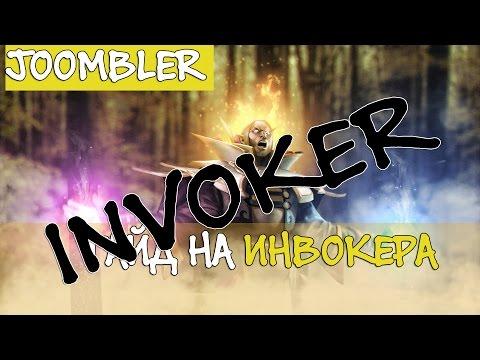 видео: guide invoker dota 2 - Гайд на Инвокера Дота 2