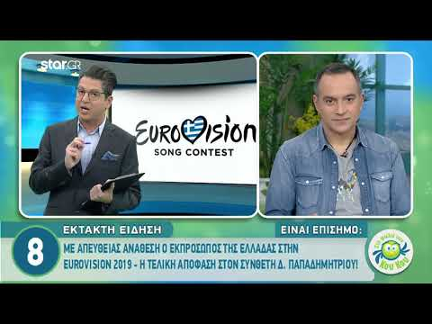 Mε απευθείας ανάθεση ο εκπρόσωπος της Ελλάδας στη Eurovision