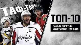 ТАФ-ГАЙД   ТОП-10 самых богатых игроков НХЛ сезона 2018/2019