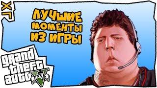 #ХГ ║ Прохождение игр GTA 5 смешные приколы ║ #2