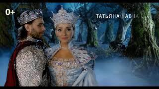 Анонс мюзикла «Руслан и Людмила»