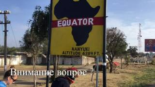 Кения, на экваторе