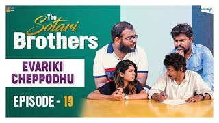 Evariki Cheppodhu || Episode 19 || The Sotari Brothers || Wirally Originals || Tamada Media