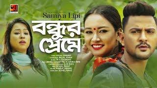 Bondhur Preme Samiya Lipi And Belal Khan Mp3 Song Download