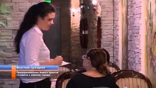 Предприниматели Нового Уренгоя готовятся к юбилею города.