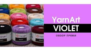 YarnArt Violet / Ярнарт Виолет   Обзор и отзыв о пряже . Пряжа для ирландского кружева