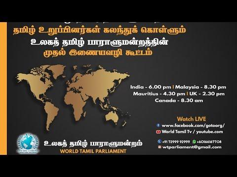 உலகத் தமிழ் பாராளுமன்றத்தின் முதல் இணையவழி கூட்டம் - 1