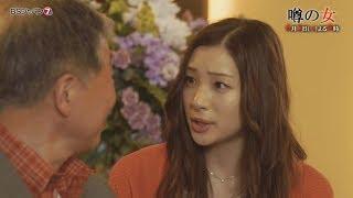 連続ドラマJ 「噂の女」 第7話「クラブのママで檀家総代の噂の女!?」...
