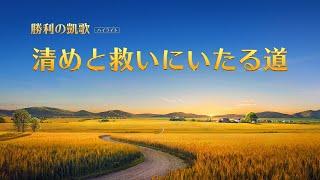 キリスト教映画「勝利の凱歌」抜粋シーン(6)清めと救いにいたる道