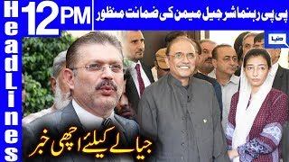 Sharjeel Memon granted bail in corruption case by SHC | Headlines 12 PM | 25 June 2019 | Dunya News