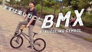 BMX練習動画です。そんな真剣に練習してないけど。 まずは何事も楽しむ...