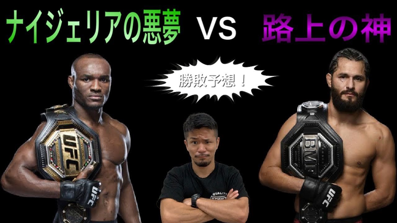 UFC251 ウスマンvsマスヴィダル勝敗予想!